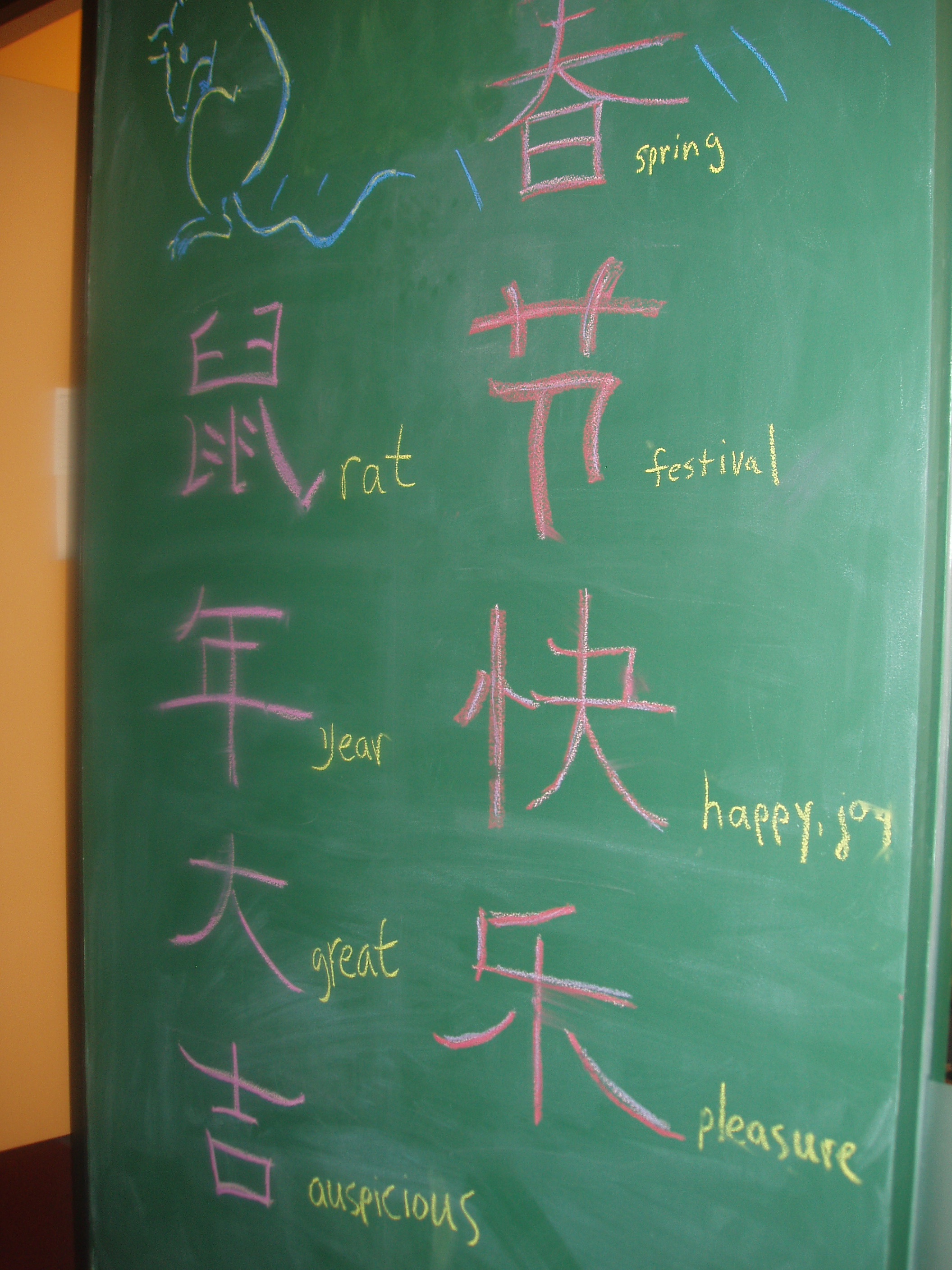 Many Chinese characters were
